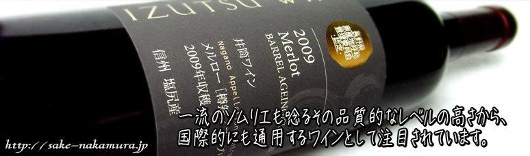 井筒ワイン NAC メルロー 樽熟 スープリーム
