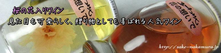五一わいん 花の想い出 桜の花びら カップワイン セット