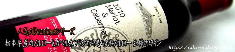 あづみアップル メルロー&カベルネ Deuxieme ドゥジェム 720ml