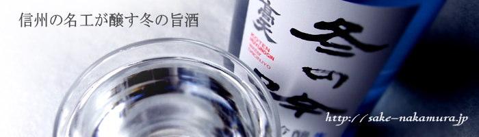 高天 冬の吟 おりからみ大吟醸生原酒 500ml (クリアケース入) 【冬季数量限定】
