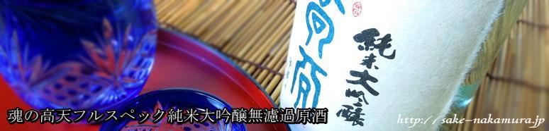 【限定品】 高天 純米大吟醸 無濾過原酒 720ml 木箱入