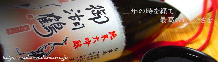 【特別限定】 御湖鶴 純米大吟醸 信州の翼 (ギフトBOX入)