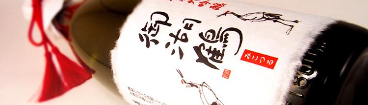 御湖鶴(みこつる) 純米大吟醸 最高級酒