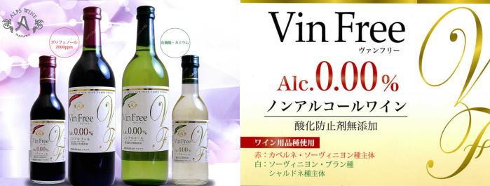 アルプスワイン ヴァンフリー Vin Free ノンアルコールワイン0.00%