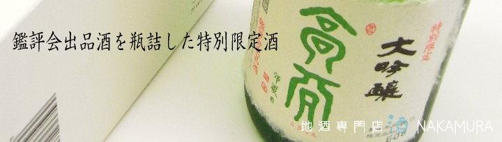 高天 特別限定 大吟醸 鑑評会出品酒