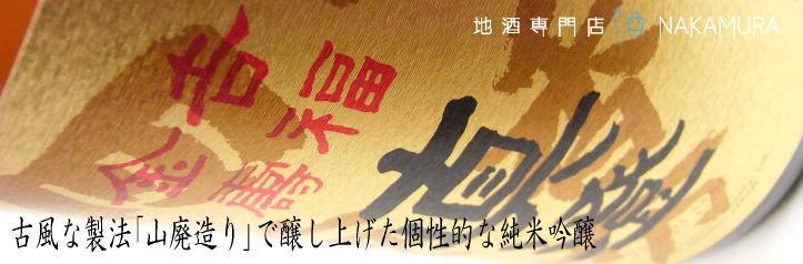 真澄 山廃 純米吟醸 吉福金寿
