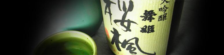 舞姫 大吟醸 桜楓